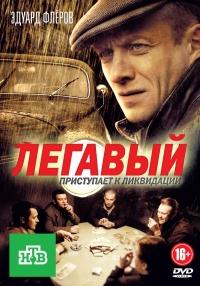 Легавый (Россия)