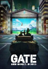 Врата: искусство современной войны