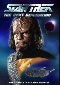 Звездный путь: Следующее поколение