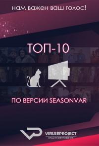 ТОП-10 по версии Seasonvar.ru
