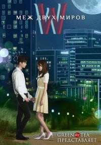 W: Меж двух миров