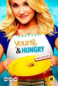 Молодые и голодные