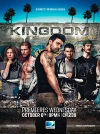 Королевство (2014)