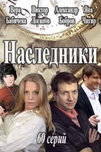 Наследники (2013)