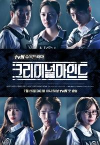 Мыслить как преступник (Корея)