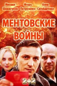 Ментовские войны. Одесса
