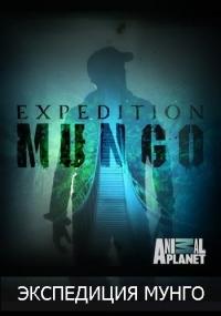 Экспедиция Мунго