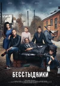 Бесстыдники (Россия)