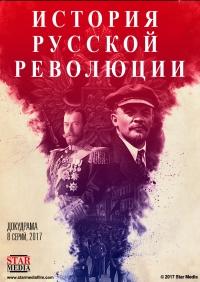 Подлинная история Русской революции