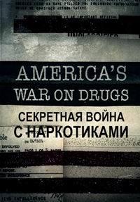 Секретная война с наркотиками