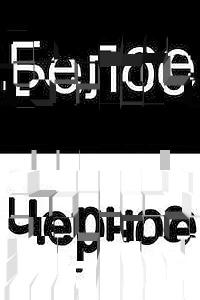 Белое-Черное