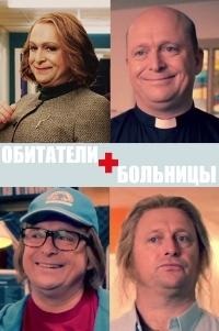 Обитатели больницы