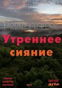 Утреннее сияние