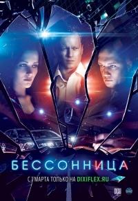 Бессонница (2013)