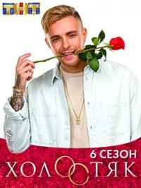 Холостяк (ТВ)