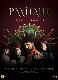 Права на престол: Абдулхамид