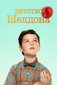 Молодой Шелдон