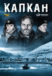 Ловушка (2015)