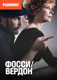 Фосси Вердон
