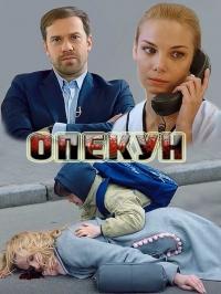 Опекун (2019)