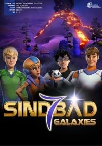 Синдбад и семь галактик