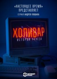 Холивар. История рунета