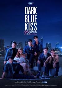 Темно-синий поцелуй