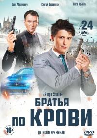 Братья по крови (2019)