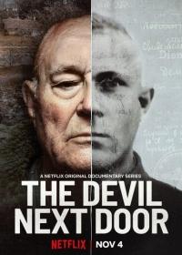 Дьявол по-соседству