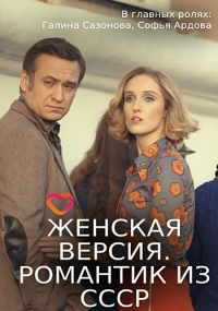 Женская версия. Романтик из СССР