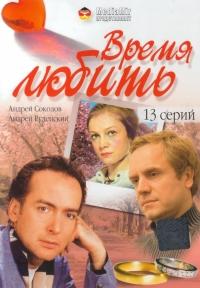 Время любить (2002)