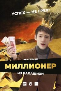 Миллионер из Балашихи