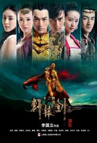 Предание о легендарном мече Сюань Юаня