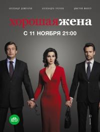 Хорошая жена (Россия)