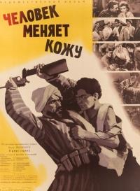 Человек меняет кожу (1959)