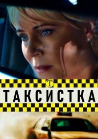 Таксистка (2019)