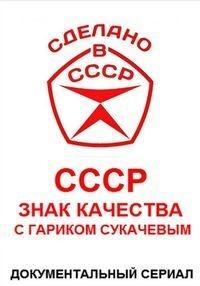 СССР. Знак качества с Гариком Сукачевым