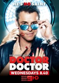 Доктор Доктор