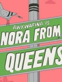 Аквафина — это Нора из Квинса