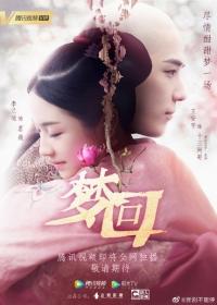 Сон о путешествии в династию Цинь