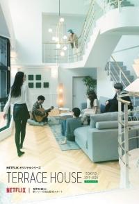 Дом с террасой: Токио 2019-2020