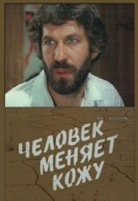 Человек меняет кожу (1978)
