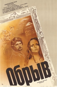 Обрыв (1983)