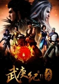 Джи Ву Ген: Непокорный воле богов
