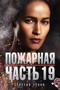 Пожарная станция 19