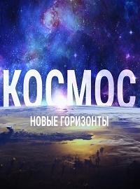 Космос. Новые горизонты