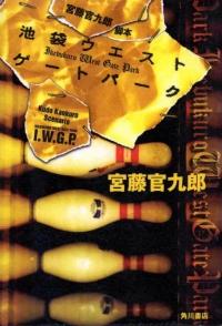 Западные Ворота Парка Икебукуро