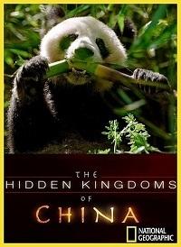 Затерянные царства Китая