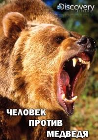 Человек против медведя