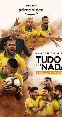 Все или ничего: сборная Бразилии